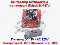 Контроллер температуры и влажности Lilytech ZL-7811A, фото 1