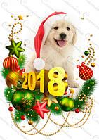 Печать вафельных картинок - Новый год А4 - Собачка №2
