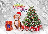 Печать вафельных картинок - Новый год А4 - Собачка №3