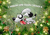 Печать вафельных картинок - Новый год А4 - Собачка №4