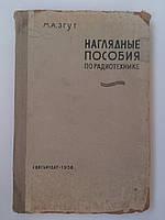 """М.Згут """"Наглядные пособия по радиотехнике"""". Связьиздат. 1958 год"""