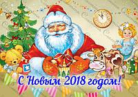 Печать вафельных картинок - Новый год А4 - Дед Мороз с игрушками