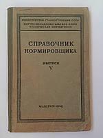Справочник нормировщика. Выпуск V. Машгиз. Нормирование работ на токарных станках. 1949 год