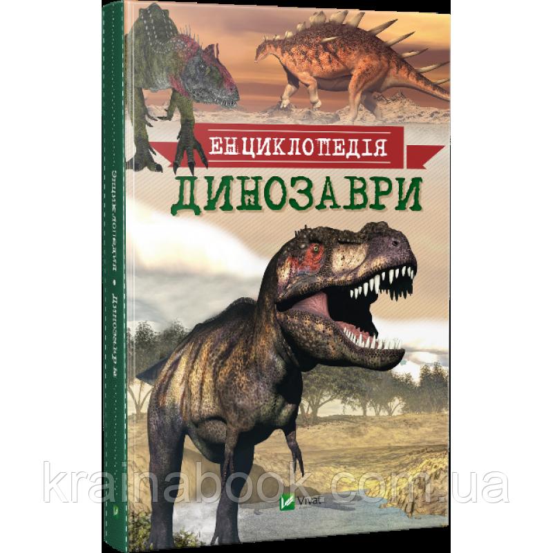 Динозаври. Енциклопедія. Мардеросьянц Т.