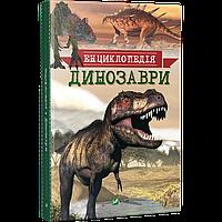 Динозаври. Енциклопедія. Мардеросьянц Т., фото 1