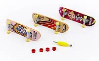 Фингерборд-мини скейт 2333 (3 фингерборда,4зап.колеса,1ключ-отвер,пластик,металл)
