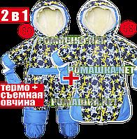 Детский осенний зимний весенний термокомбинезон-трансформер р. 80 как конверт р. 68 со съёмной овчиной 3924