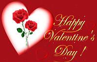 Акция ко Дню Святого Валентина (Закрыта)