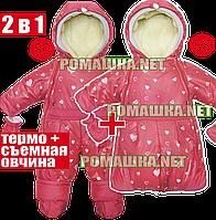 Детский осенний зимний весенний термокомбинезон-трансформер р. 80 как конверт р. 68 со съёмной овчиной 3925