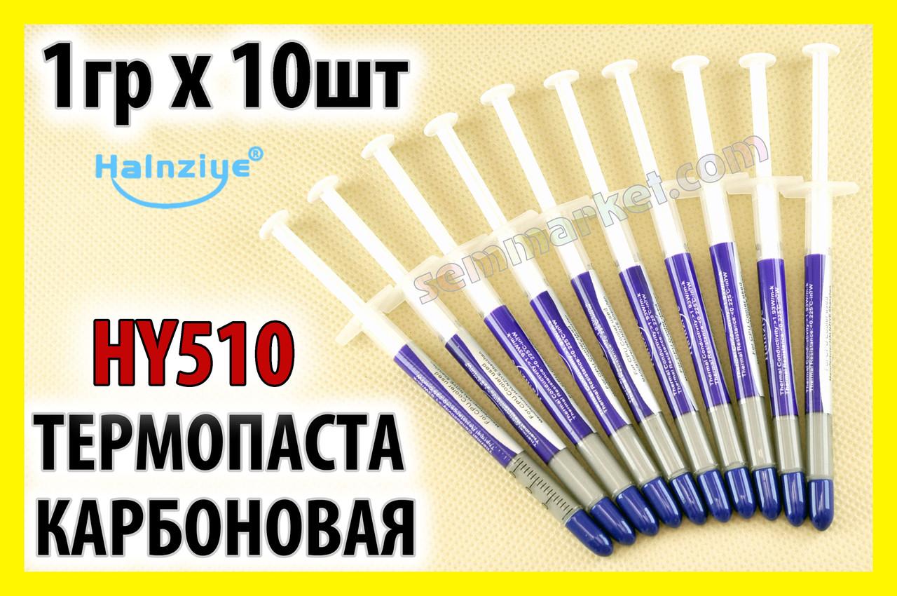 Термопаста HY510 1г. 10шт серая карбоновая для процессора термоинтерфейс термопрокладка