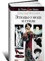 Александр Васильев Этюды о моде и стиле