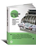 Светлана Иванова Продажи на 100%: Эффективные техники продвижения товаров и услуг