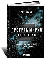 Сет Ллойд Программируя Вселенную: Квантовый компьютер и будущее науки
