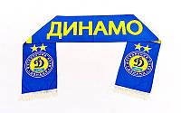 Шарф летний для болельщиков двусторонний Динамо-Киев L8059B (полиэстер, р-р 1,36м x 0,17м)