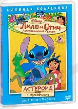 DVD-диск Ліло і Стіч: Астероїд. Сезон 1. Том 3 (США, 2003)