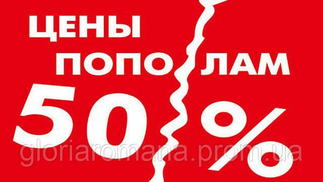 📢 Распродажа этой недели -50%!!!
