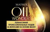Уход за волосами на основе масел Matrix Oil Wonders