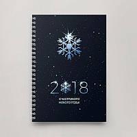Блокнот Тетрадь С Новым Годом , Год Собаки 2018 №38