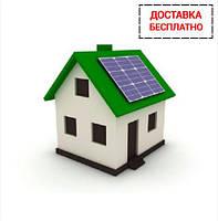 Автономная Солнечная электростанция - 470/140кВт*ч в мес.
