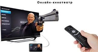 Для Online-Кино