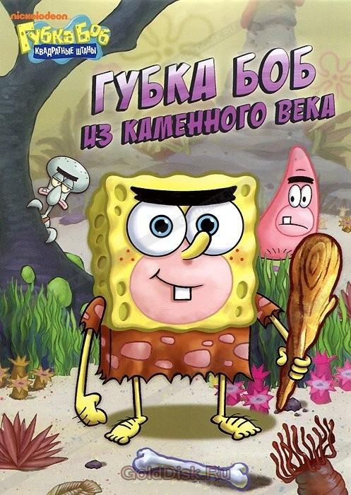 DVD-мультфильм Губка Боб Квадратные Штаны. Выпуск 2. Губка Боб из каменного века (США, 2002)