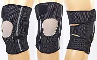 Наколенник-ортез колен.сустава открывающ. с открытой коленной чашечкой (1шт) GS-1640 (р-р регул.)