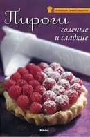 Пироги соленые и сладкие. Коллекция лучших рецептов