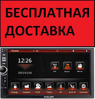 Автомагнитола Cyclon MP-7023 HD+ Камера заднего вида в подарок