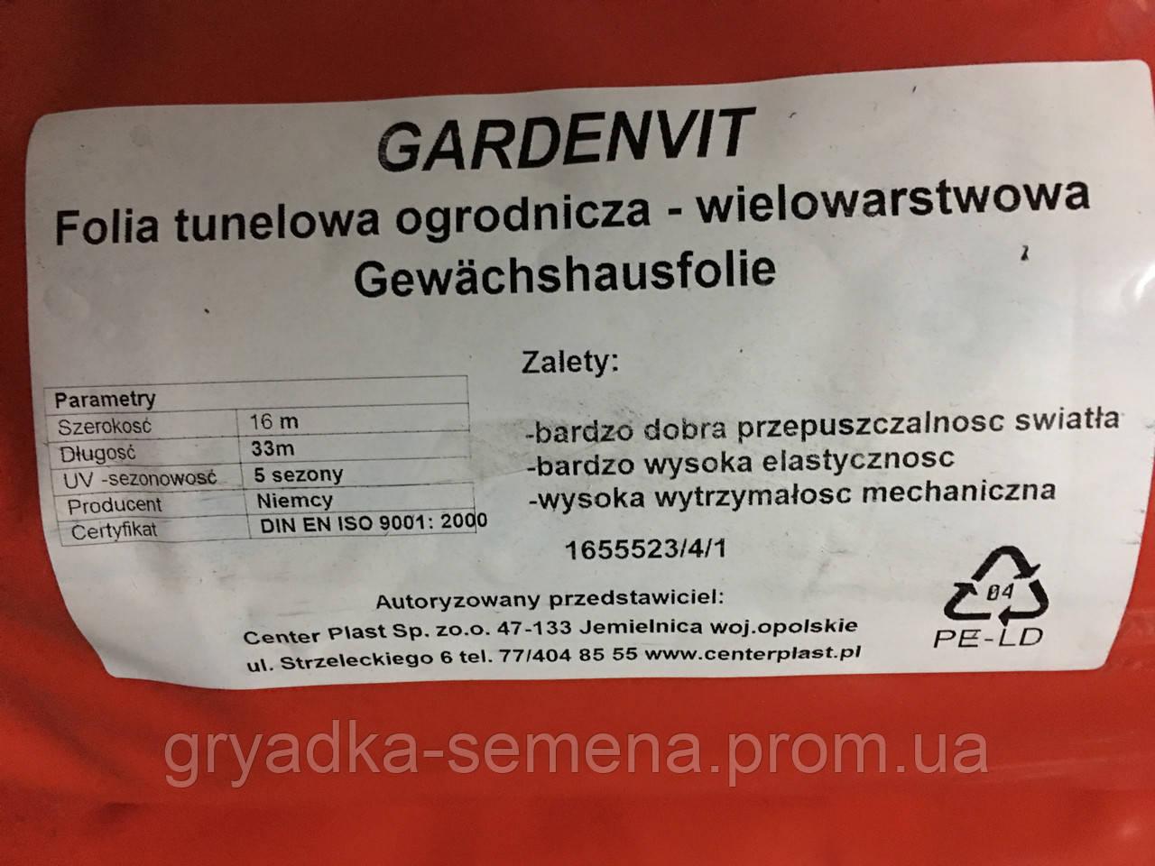 Пленка тепличная Гарденвит 16 * 33 м,5 сезонов Германия