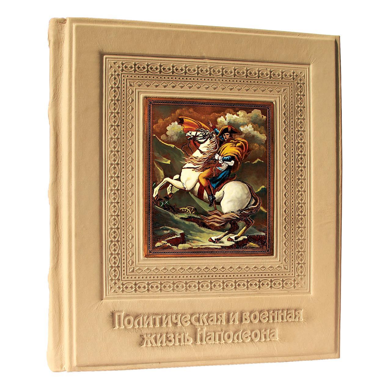 """Книга подарочная в кожаном переплете """"Наполеон. Политическая и военная жизнь"""""""