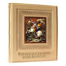 """Книга подарункова в шкіряній палітурці """"Наполеон. Політичне та військове життя"""""""