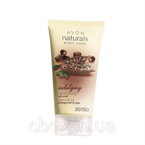 """Скраб для тела """"Шоколадное удовольствие"""", Avon Naturals Body Care, Эйвон, 200мл, 70925"""