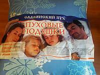 """Подушка пух-перо """"Славянская"""" Украина 60х60"""