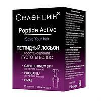 Селенцин пептидный лосьон для восстановления густоты волос волос 5 мл ампулы 15 шт.