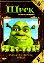 DVD-диск Шрек. Коллекция (Шрек и Шрек 2) (2 DVD) (США)