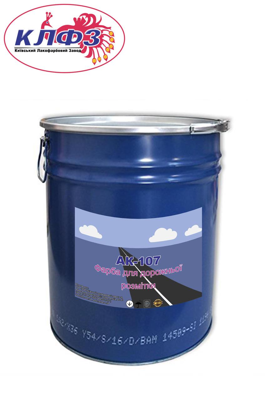 Краска для дорожной разметки цена купить ономастика в произведении