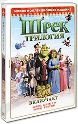 DVD-коллекция Шрек. Шрек 2. Шрек 3: Трилогия. Коллекционное издание (3 DVD) (США)
