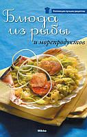 Блюда из рыбы и морепродуктов. Коллекция лучших рецептов