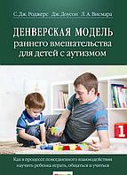 Денверская модель раннего вмешательства для детей с аутизмом. Роджерс С., Доусон Д., Висмара Л Рама Паблишинг