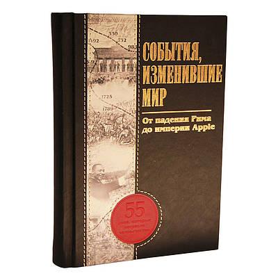 """Книга """"События, изменившие мир"""""""