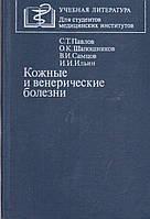 С.Т.Павлов Кожные и венерические болезни