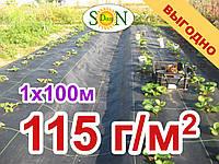 Агроткань 1,00*100м 115г/м.кв. Черная, плотная. Мульчирование почвы