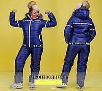 Зимний спортивный костюм на овчине большого размера