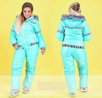 Зимний лыжный костюм женский большого размера 50, 52, 54 размер с удобной посадкой