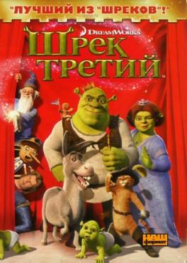 DVD-диск Шрек Третий (США, 2007)