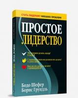 Простое лидерство  (4-е издание) Бодо Шефер, Борис Грундль