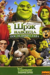 DVD-мультфільм Шрек Назавжди (США, 2010)