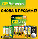 СНОВА В ПРОДАЖЕ! GP Batteries, Energycell, Энергия