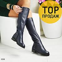 Женские зимние сапоги с шипами, цвета нави / высокие сапоги женские кожаные, удобные, стильные