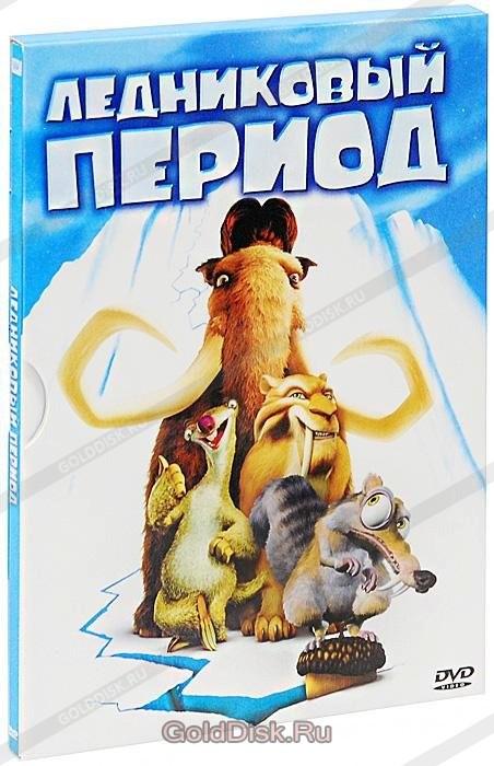 DVD-диск Ледниковый период (США, 2002)